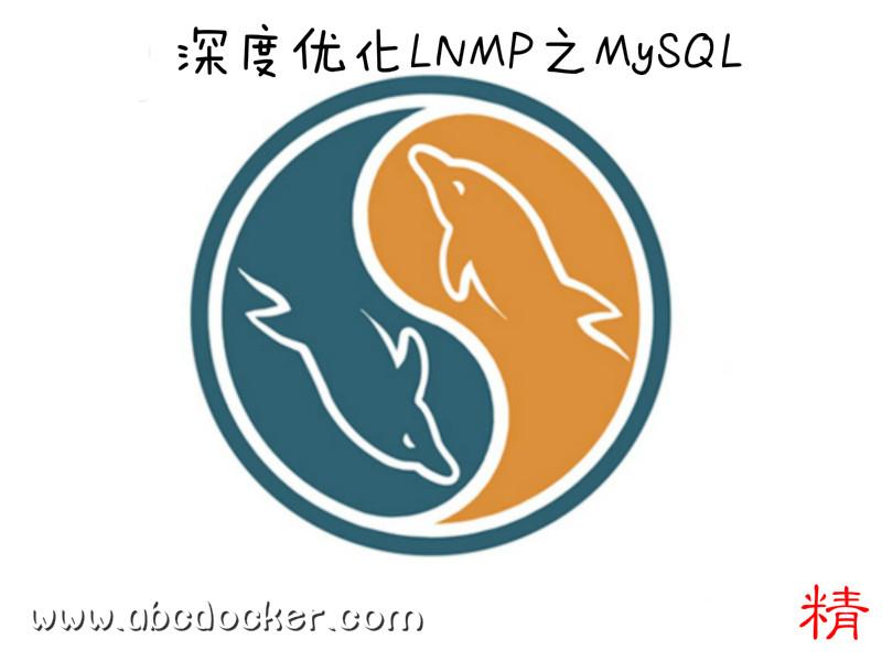深度优化LNMP之MySQL [3]