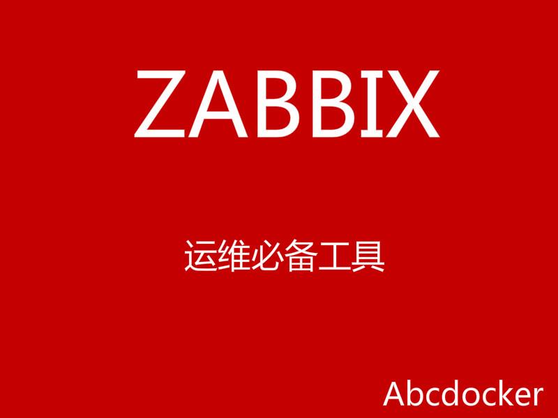 Zabbix-3.2.3实现微信(WeChat)告警