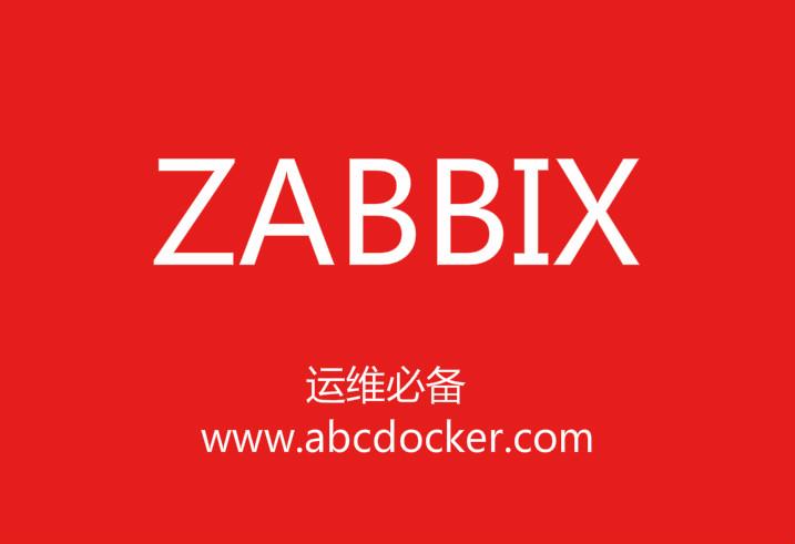 ZABBIX 忘记登录密码